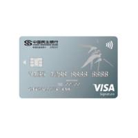 CMBC 民生银行 标准系列 信用卡白金卡 VISA版