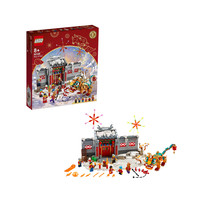 88VIP:LEGO 乐高 Chinese Festivals 中国节日系列 80106 年的故事