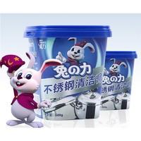 兔の力 不锈钢清洁膏 500g