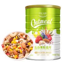 OCAK 欧扎克 五谷果粒麦片 1kg