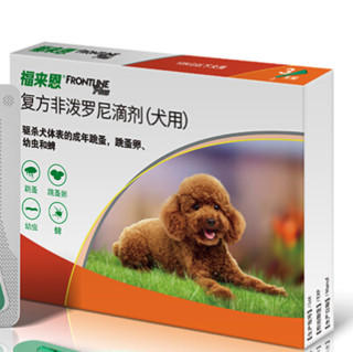 FRONTLINE 福来恩 狗用体外驱虫滴剂 适用体重≤10kg 0.67ml*3支