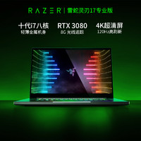 RAZER 雷蛇 灵刃17 专业版 17.3英寸游戏本(i7-10875H、32GB、1TB、RTX3080、120Hz)