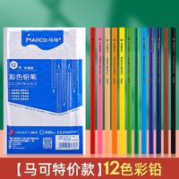 MARCO 马可 D7100 水溶性彩铅 12色