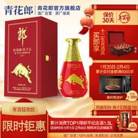 郎酒 红花郎酒·红十五(辛丑牛年限量版) 53度酱香型白酒 750ml 牛年生肖酒礼盒装