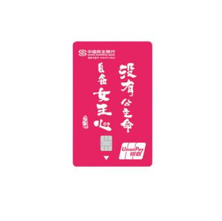 CMBC 民生银行 zì定义系列 信用卡金卡 毒鸡汤版