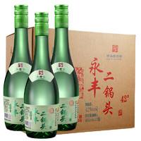 YONGFENG 永丰 北京二锅头 清雅绿波 42度 清香型 480ml*12瓶