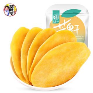 华味亨 芒果干100g/袋 蜜饯果干芒果片休闲零食办公室小吃果脯水果干
