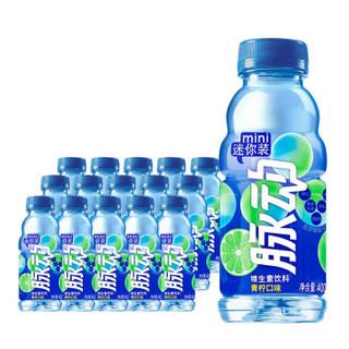 脉动(Mizone) 青柠口味 400ML*15瓶  迷你便携小瓶维C果汁水低糖纤维维生素运动功能饮料 吴亦凡代言 *7件