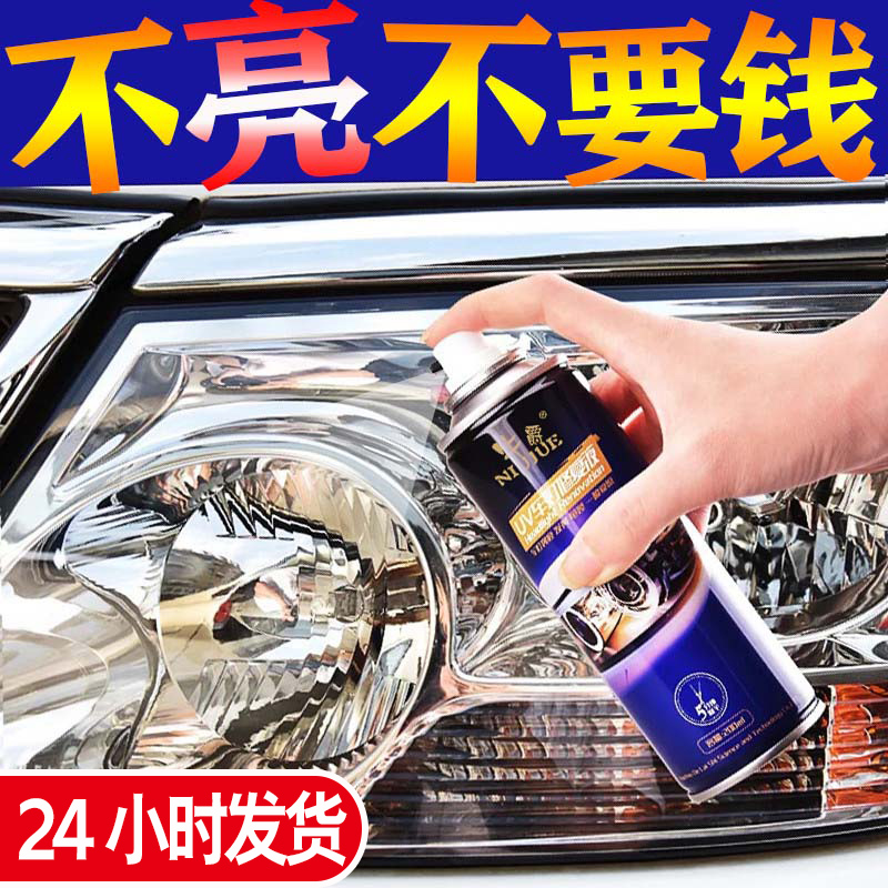 汽車大燈翻新修復液工具套裝車燈劃痕裂紋去黃清洗燈罩速亮拋光劑