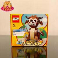 LEGO乐高 40417牛年40355鼠年 生肖方头红包新年礼物拼搭积木玩具 40417生肖牛