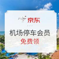 泊安飞 机场停车金牌会员权益(含车位费9.2折+免费延迟取车等)