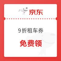 京东PLUS会员:无门槛9折租车券(全国通用)