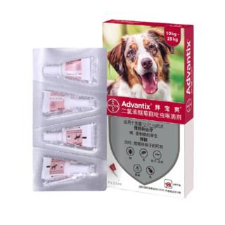 advantix 拜宠爽 德国进口拜耳拜宠爽(Advantix)狗狗体外驱虫药滴剂 中大型犬(10~25kg)4支装 赠送1支