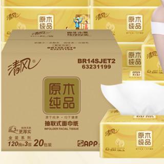 kyfen 清风 原木纯品金装系列 抽纸