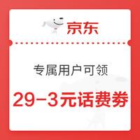 微信端:京东 专属用户可领 29-3元话费劵