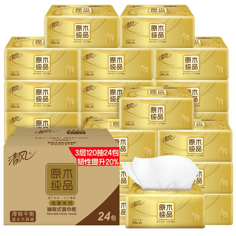 Breeze 清风 抽纸 原木金装 纸抽 面巾纸 360张*24包(加韧 可湿水 120抽每包)无香 母婴可用(整箱销售)