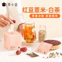 Teapotea 茶小壶 薏茶 红豆薏米茶 10袋装  *3件