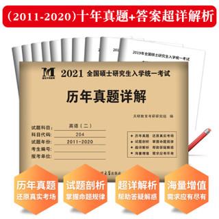 考研英语﹙二﹚2021历年真题详解(2011-2020十年真题)(可搭配张剑黄皮书)(赠:命题库)