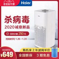 海尔空气净化器家用除甲醛卧室去烟味除菌去异味KJ380F-H600AU1