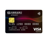 CMBC 民生银行 全币种系列 信用卡金卡 VISA版