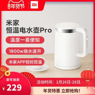 小米米家恒温电热水壶Pro 智能家用烧水壶保温大容量不锈钢开水壶 MJHWSH02YM