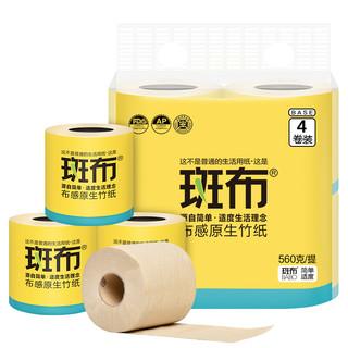 BABO 斑布 BASE系列 有芯卷纸 3层*140g*4卷