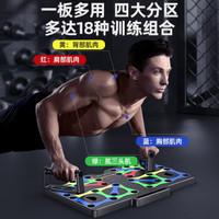ADKING 俯卧撑健身板多功能训练板 加强款 18种功能