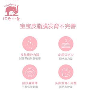 Baby elephant 红色小象 婴幼儿洗发水