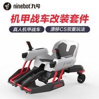 Ninebot 小米九号机甲战车改装套件儿童成人漂移车卡丁车平衡车体感车可遥控