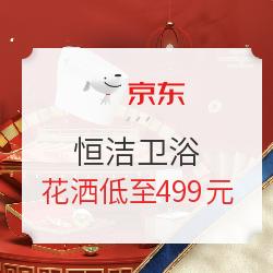 京东 恒洁卫浴自营旗舰店 年货狂欢节