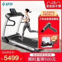 舒华A5智能跑步机家用款室内小型电动静音折叠式健身器材T5500
