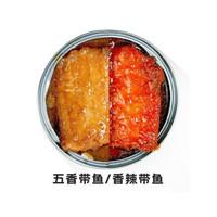 博洋甄品 渤海鱼罐头 香辣味 150g