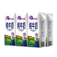 88VIP:NEPEAN RIVER DAIRY  尼平河 全脂牛奶  200ml*24盒 *7件 +凑单品
