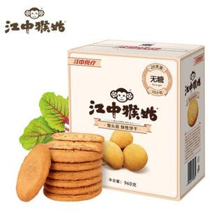 江中猴姑 无糖酥性饼干960g(40包)20天装 猴头菇制成 *2件