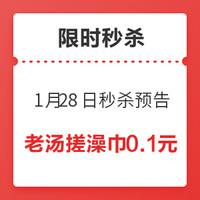1月28日秒杀预告,精选好物0.1元起!