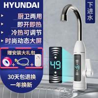 韩国现代(HYUNDAI)电热水龙头  M16 漏保套餐款
