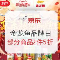 必买年货、促销活动:京东 金龙鱼京东超级品牌日