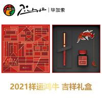 pimio 毕加索 2021祥运鸿牛限定款礼盒套装 0.5mm