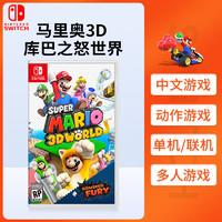 任天堂Switch游戏 马里奥3D世界 库巴之怒 预订