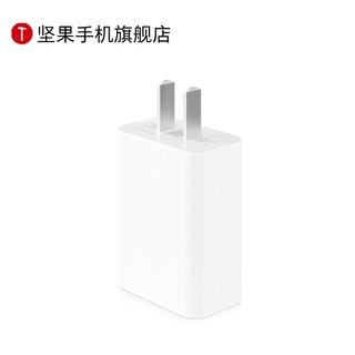 Smartisan 锤子科技 原装USB 18W快充充电器