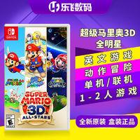 任天堂Switch NS卡带 超级马里奥 3D 全明星 all stars 英文