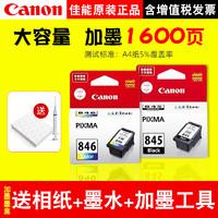 Canon 佳能 PG-845 佳能打印机墨盒