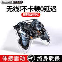 BASEUS 倍思 SW 体感震动游戏手柄 透明款 适用PC&NS