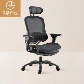 YANXUAN 网易严选 多功能人体工学转椅 升级款(自行安装)