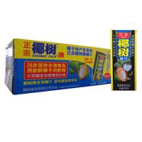 有券的上、限地区:椰树 椰汁正宗椰树牌椰子汁 利乐包  245ml*24盒