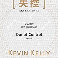 《失控》 (KK系列) Kindle電子書
