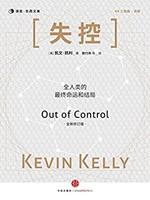 《失控》 (KK系列) Kindle电子书