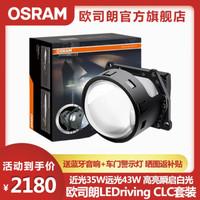 OSRAM 欧司朗 LED双光透镜大灯