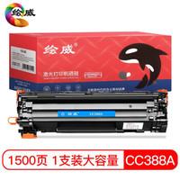 绘威 CC388A 88A硒鼓 大容量 适用惠普 P1106 P1108 打印机m1216nfh 1500页 单支装大容量 *3件
