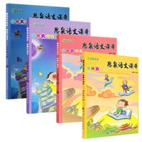 《思泉语文课本三、四年级套装》(全4册)
